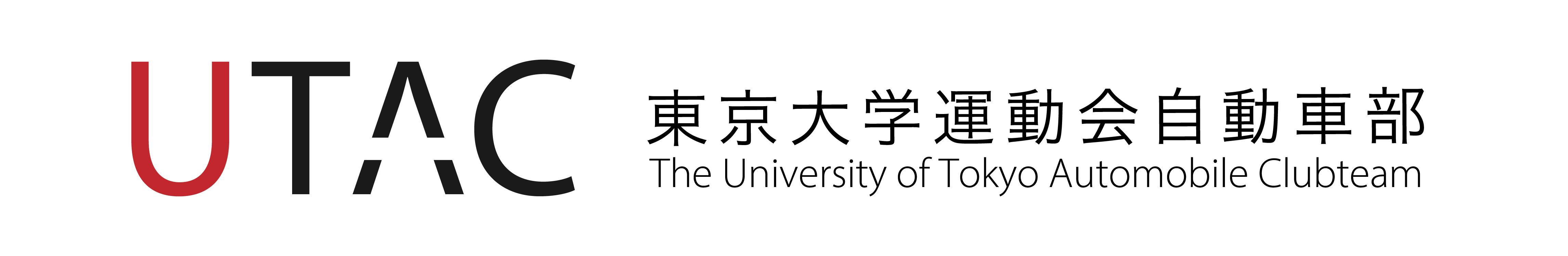 東京大学運動会自動車部 UTAC
