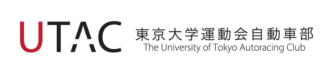 東京大学運動会自動車部